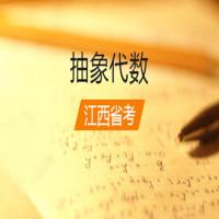 抽象代数(江西省考)串讲班