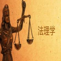 法理学全程班