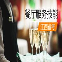 餐厅服务技能(江西省考)串讲班