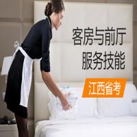 客房与前厅服务技能(江西省考)串讲班