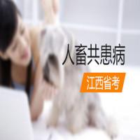 人畜共患病(江西省考)串讲班