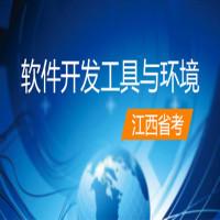软件开发工具与环境(江西省考)串讲班