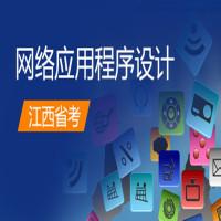 网络应用程序设计(江西省考)串讲班