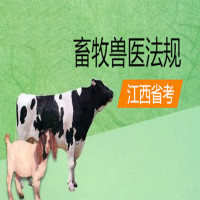 畜牧兽医法规(江西省考)串讲班