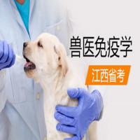兽医免疫学(江西省考)串讲班