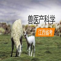 兽医产科学(江西省考)串讲班