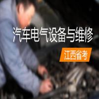 汽车电气设备与维修(江西省考)串讲班