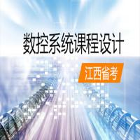 数控系统课程设计(江西省考)串讲班