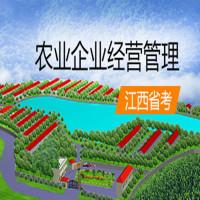 农业企业经营管理(江西省考)串讲班