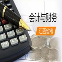 会计与财务(江西省考)串讲班