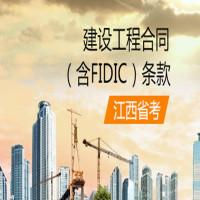建设工程合同(含FIDIC)条款(江西省考)串讲班