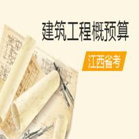建筑工程概预算(江西省考)串讲班