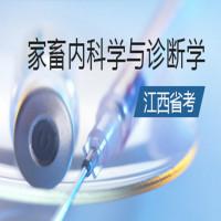 家畜内科学与诊断学(江西省考)串讲班