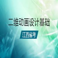 二维动画设计基础(江西省考)串讲班