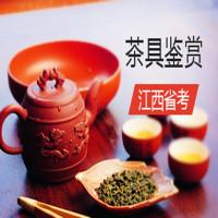 茶具鉴赏(江西省考)串讲班