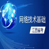 网络技术基础(江西省考)串讲班