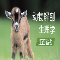 动物解剖生理学(江西省考)串讲班