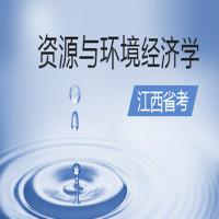 资源与环境经济学(江西省考)串讲班