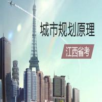 城市规划原理(江西省考)串讲班