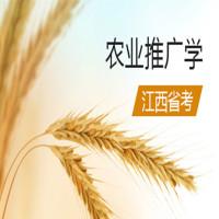 农业推广学(江西省考)串讲班