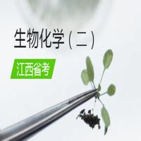 生物化学(二)(江西省考)串讲班