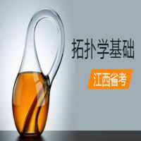 拓扑学基础(江西省考)串讲班