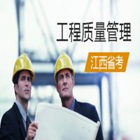 工程质量管理(江西省考)串讲班