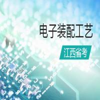 电子装配工艺(江西省考)串讲班