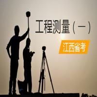 工程测量(一)(江西省考)串讲班