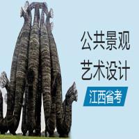 公共景观艺术设计(江西省考)串讲班