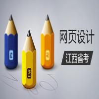 网页设计(江西省考)串讲班