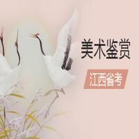 美术鉴赏(江西省考)串讲班
