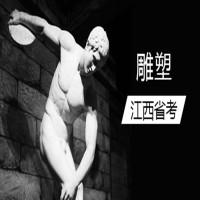 雕塑(江西省考)串讲班
