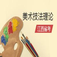 美术技法理论(江西省考)串讲班