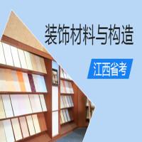 装饰材料与构造(江西省考)串讲班