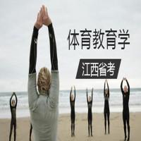 体育教育学(江西省考)串讲班