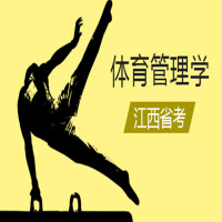 体育管理学(江西省考)串讲班