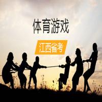 体育游戏(江西省考)串讲班