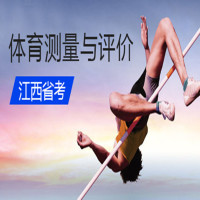 体育测量与评价(江西省考)串讲班