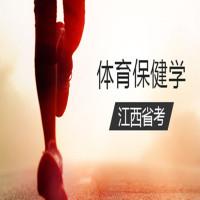 体育保健学(江西省考)串讲班