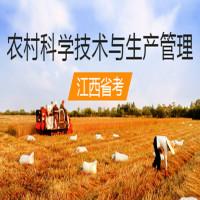 农村科学技术与生产管理(江西省考)串讲班