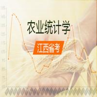 农业统计学(江西省考)串讲班