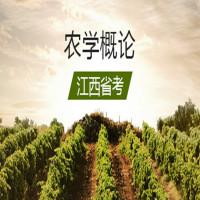 农学概论(江西省考)串讲班