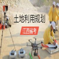 土地利用规划(江西省考)串讲班
