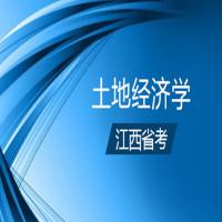 土地经济学(江西省考)串讲班