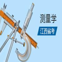 测量学(江西省考)串讲班