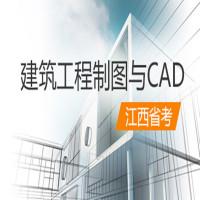 建筑工程制图与CAD(江西省考)串讲班