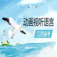 动画视听语言(江西省考)串讲班