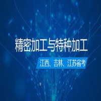 精密加工与特种加工(江西、吉林、江苏省考)串讲班