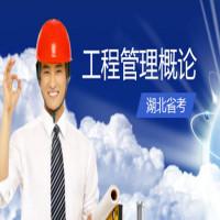 工程管理概论(湖北省考)串讲班